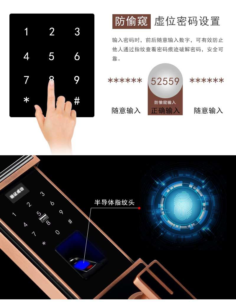 指纹锁详情页_04.jpg